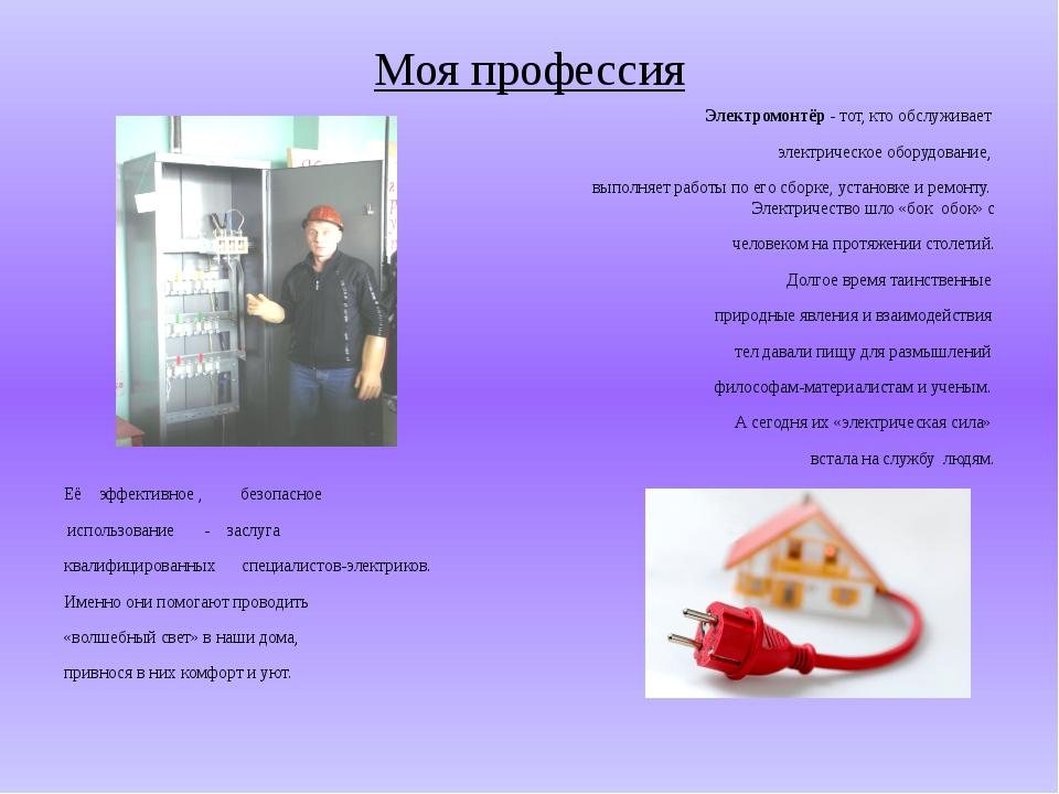 Моя профессия Электромонтёр - тот, кто обслуживает электрическоеоборудование...