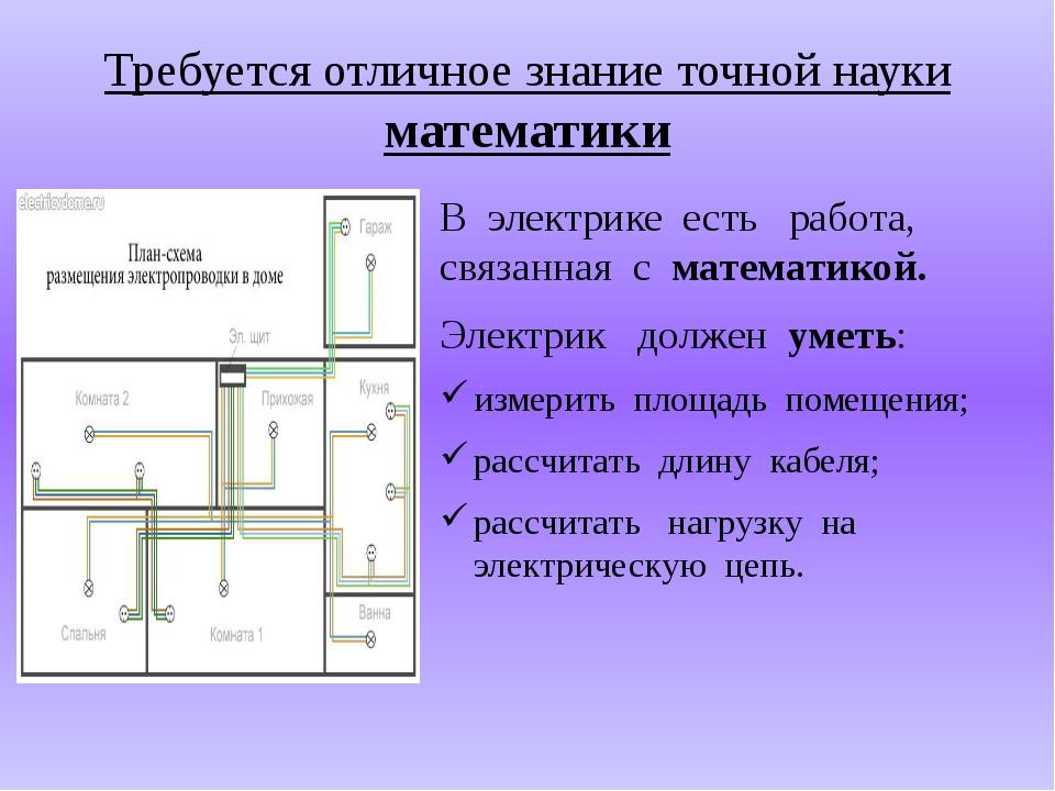 Требуется отличное знание точной науки математики В электрике есть работа, св...