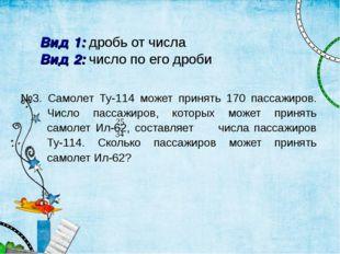 Вид 1: дробь от числа Вид 2: число по его дроби №3. Самолет Ту-114 может при