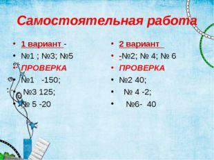 Самостоятельная работа 1 вариант - №1 ; №3; №5 ПРОВЕРКА №1 -150; №3 125; № 5