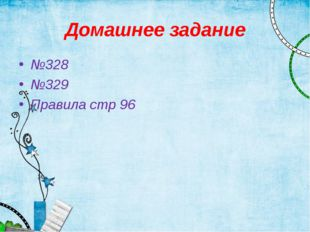 Домашнее задание №328 №329 Правила стр 96