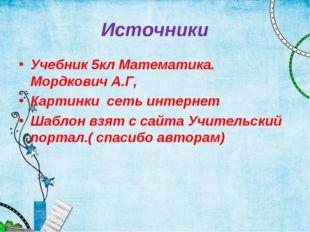 Источники Учебник 5кл Математика. Мордкович А.Г, Картинки сеть интернет Шабло