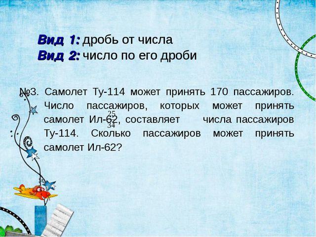 Вид 1: дробь от числа Вид 2: число по его дроби №3. Самолет Ту-114 может при...