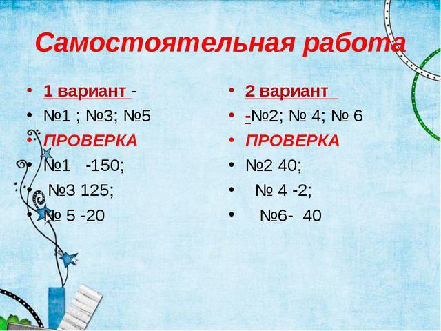 Самостоятельная работа 1 вариант - №1 ; №3; №5 ПРОВЕРКА №1 -150; №3 125; № 5...