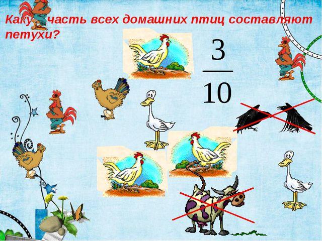 Какую часть всех домашних птиц составляют петухи?