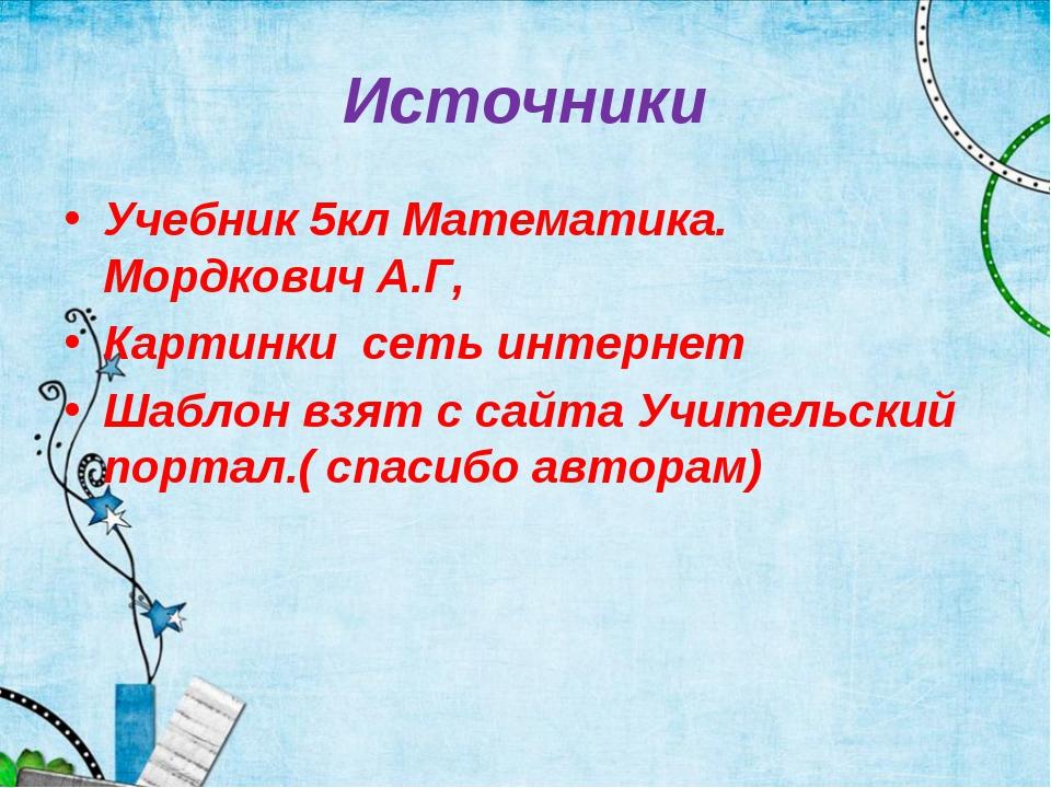 Источники Учебник 5кл Математика. Мордкович А.Г, Картинки сеть интернет Шабло...
