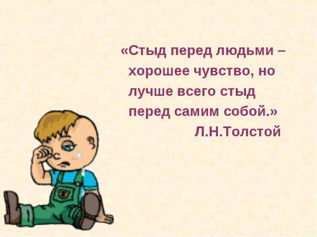 «Стыд перед людьми – хорошее чувство, но лучше всего стыд перед самим собой....