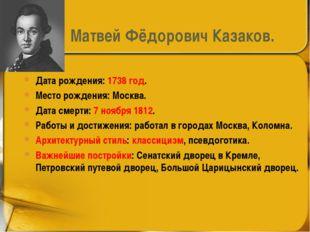 Матвей Фёдорович Казаков. Дата рождения: 1738год. Место рождения: Москва. Д