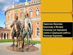 Памятник Василию Баженову и Матвею Казакову (на переднем плане) в Царицыне ра