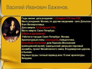 Василий Иванович Баженов. Годы жизни: дата рождения 1 (12) марта 1737 или 173