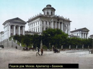 Пашков дом. Москва. Архитектор – Баженов.