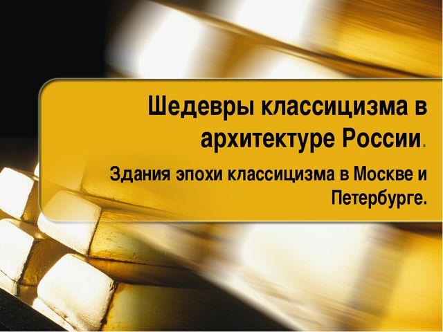 Шедевры классицизма в архитектуре России. Здания эпохи классицизма в Москве и...
