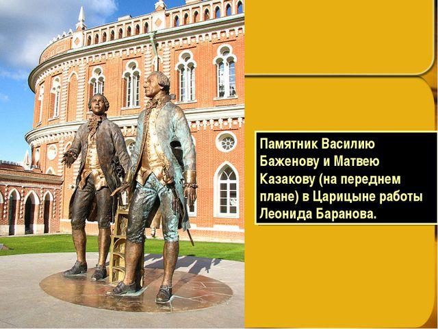 Памятник Василию Баженову и Матвею Казакову (на переднем плане) в Царицыне ра...