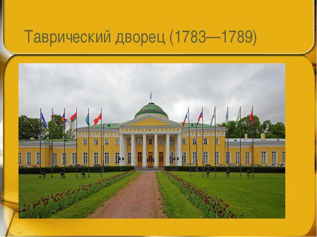 Таврический дворец (1783—1789)