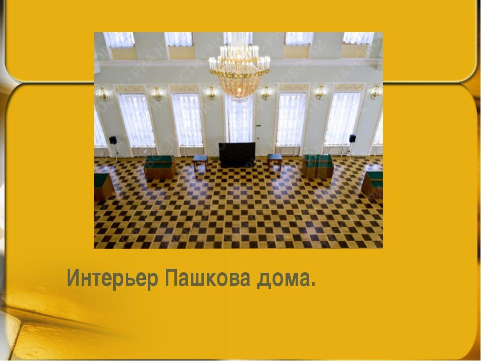 Интерьер Пашкова дома.