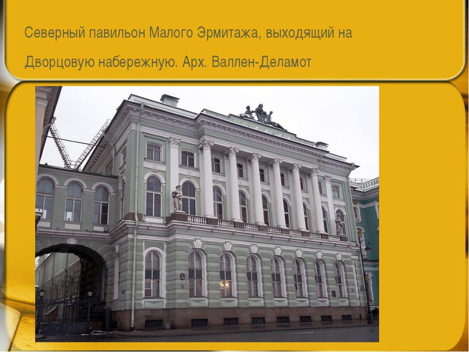 Северный павильон Малого Эрмитажа, выходящий на Дворцовую набережную. Арх. Ва...