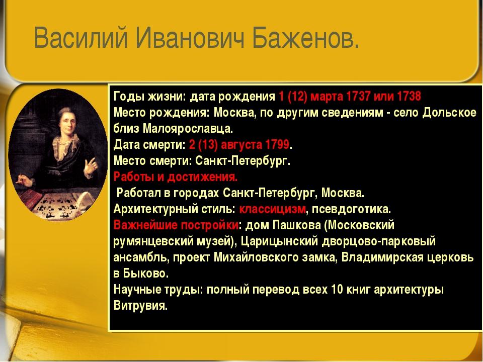 Василий Иванович Баженов. Годы жизни: дата рождения 1 (12) марта 1737 или 173...