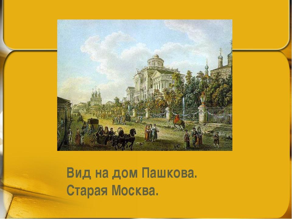 Вид на дом Пашкова. Старая Москва.
