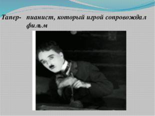 пианист, который игрой сопровождал фильм Тапер-