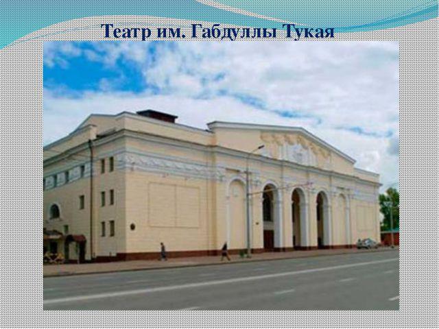 Театр им. Габдуллы Тукая