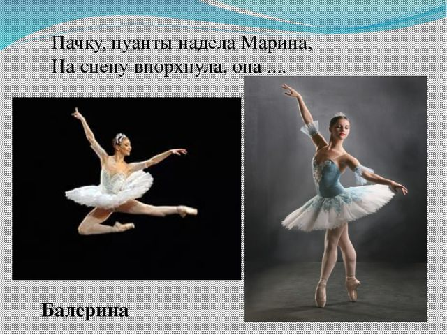 Пачку, пуанты надела Марина, На сцену впорхнула, она .... Балерина