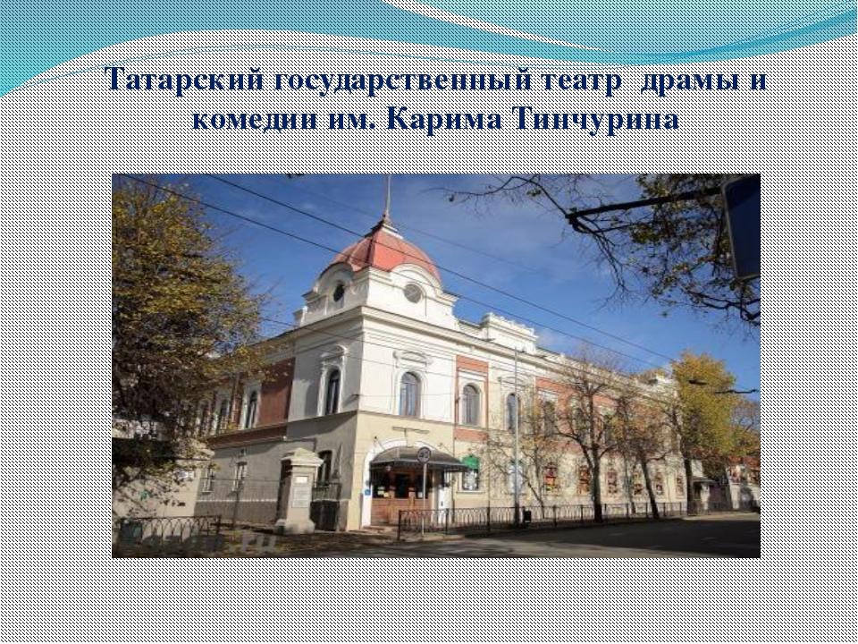 Татарский государственный театр драмы и комедии им. Карима Тинчурина