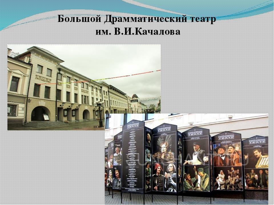 Большой Драмматический театр им. В.И.Качалова