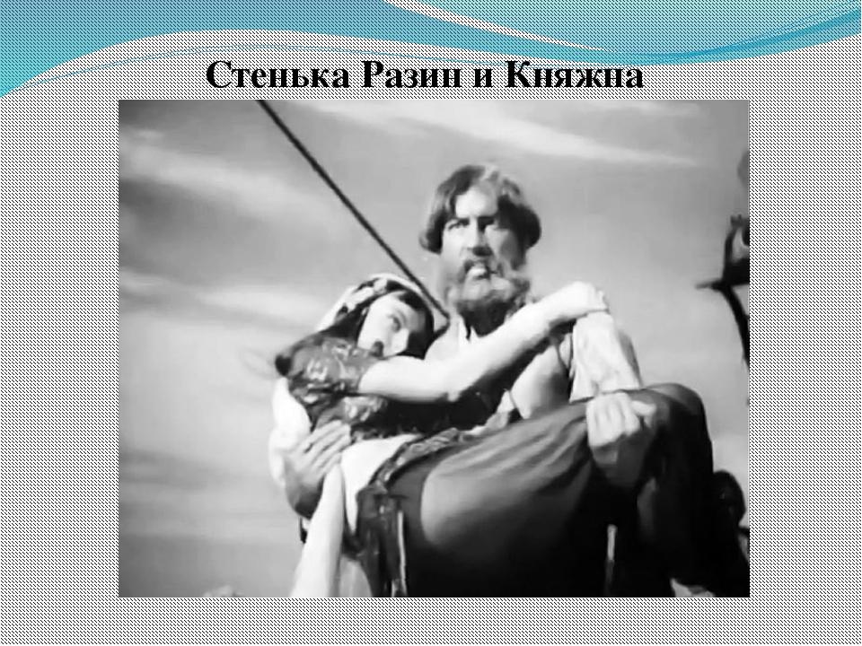 Стенька Разин и Княжна