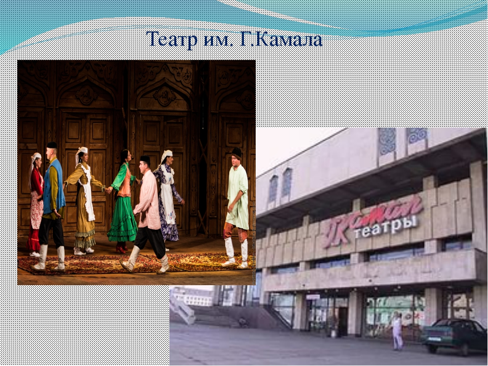 Театр им. Г.Камала