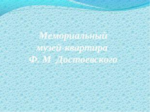 Мемориальный музей-квартира Ф. М Достоевского