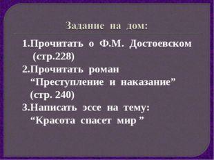 """Прочитать о Ф.М. Достоевском (стр.228) Прочитать роман """"Преступление и наказа"""