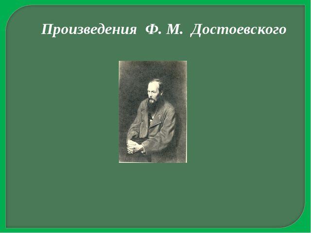 Произведения Ф. М. Достоевского
