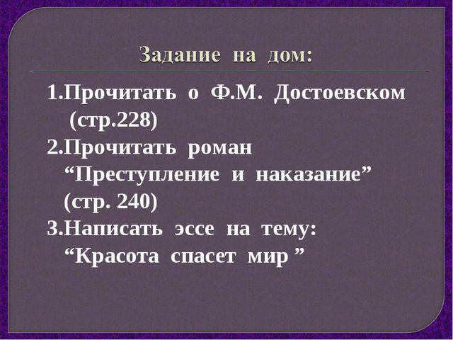 """Прочитать о Ф.М. Достоевском (стр.228) Прочитать роман """"Преступление и наказа..."""