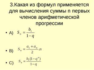 3.Какая из формул применяется для вычисления суммы n первых членов арифметиче