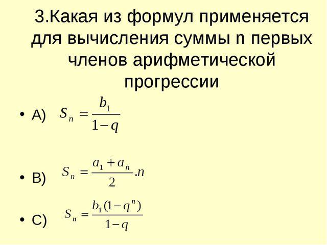 3.Какая из формул применяется для вычисления суммы n первых членов арифметиче...