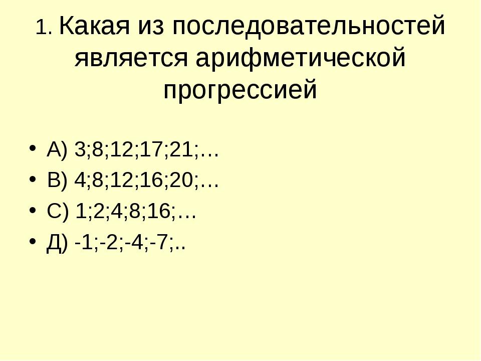 1. Какая из последовательностей является арифметической прогрессией А) 3;8;12...
