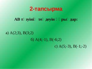 2-тапсырма АВ түзуінің теңдеуін құрыңдар: а) А(2;3), В(3;2) б) А(4;-1), В(-6;