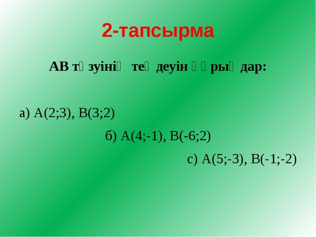 2-тапсырма АВ түзуінің теңдеуін құрыңдар: а) А(2;3), В(3;2) б) А(4;-1), В(-6;...