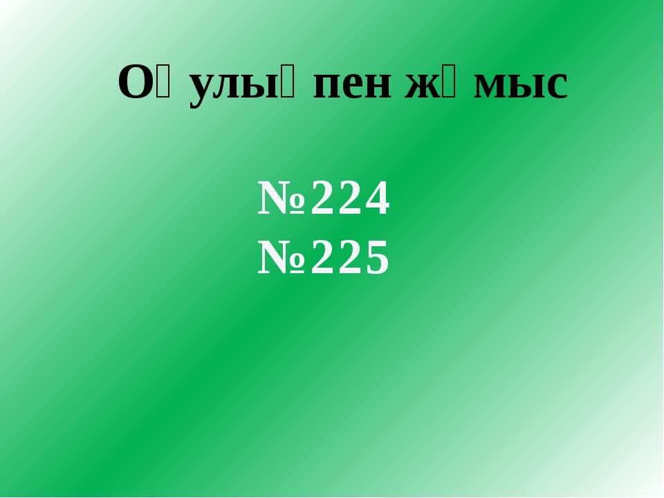 Оқулықпен жұмыс №224 №225