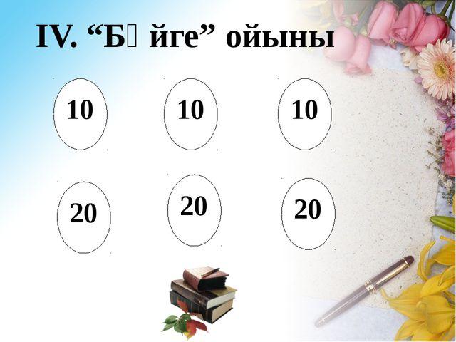 """ІV. """"Бәйге"""" ойыны 10 10 10 20 20 20"""