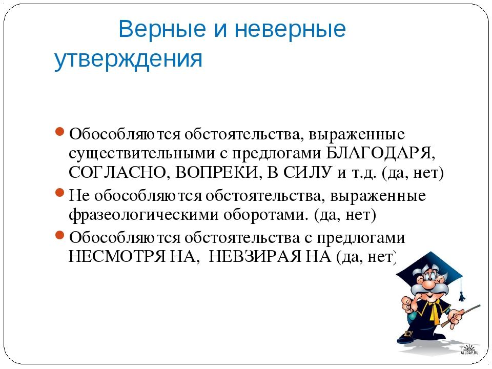 Верные и неверные утверждения п. 30, ОК Упр. 333 Обособляются обстоятельства...