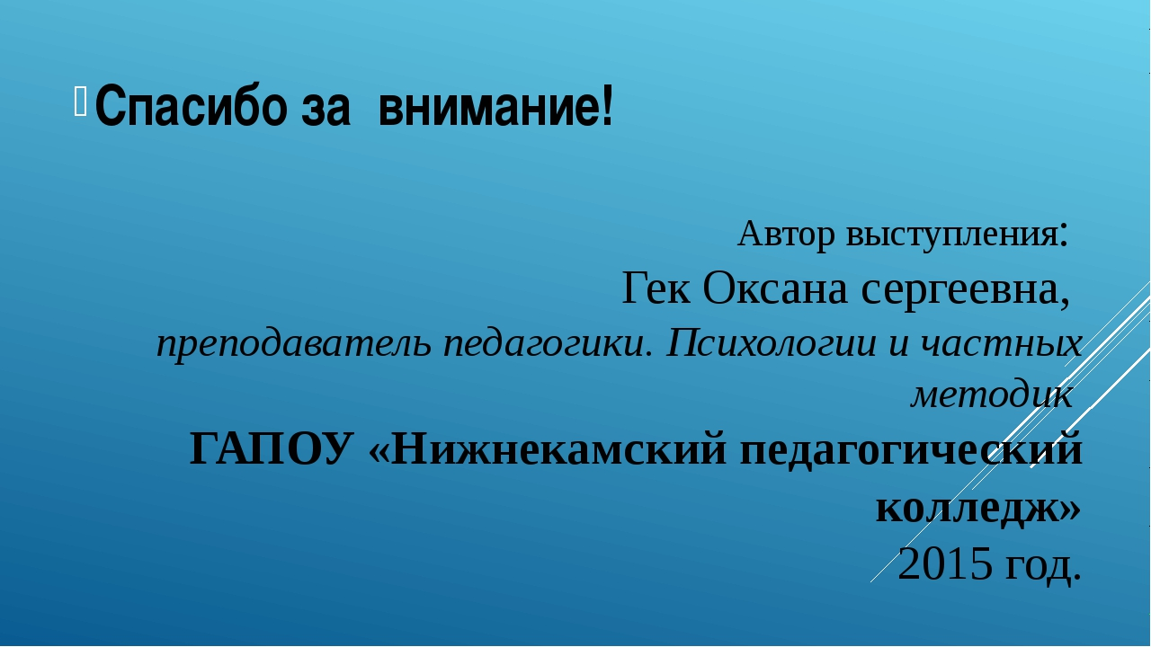 Автор выступления: Гек Оксана сергеевна, преподаватель педагогики. Психологии...