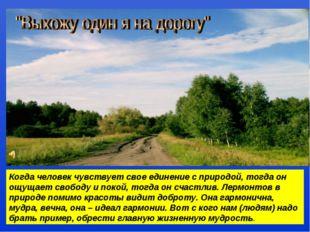 Когда человек чувствует свое единение с природой, тогда он ощущает свободу и