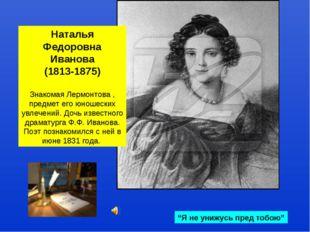 Наталья Федоровна Иванова (1813-1875) Знакомая Лермонтова , предмет его юноше