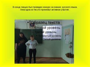 В конце лекции был проведен конкурс на знание русского языка. Лика-одна из те