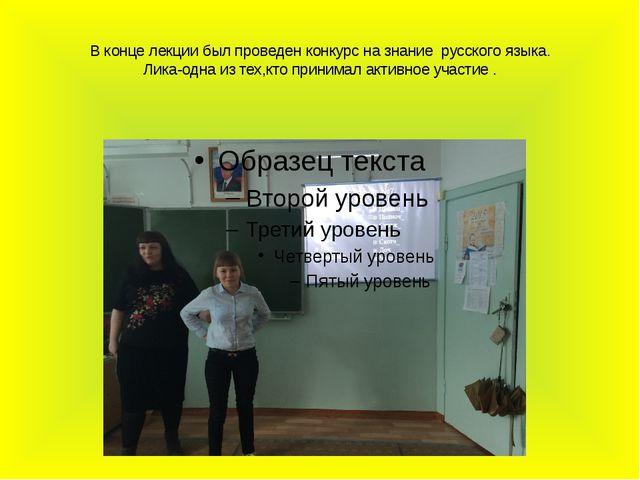 В конце лекции был проведен конкурс на знание русского языка. Лика-одна из те...