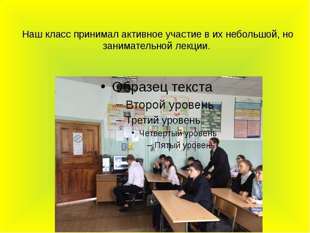Наш класс принимал активное участие в их небольшой, но занимательной лекции.