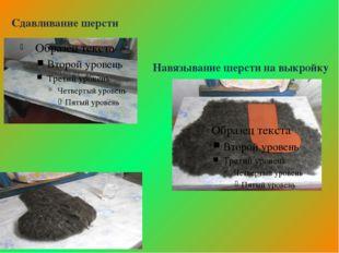 Сдавливание шерсти Навязывание шерсти на выкройку