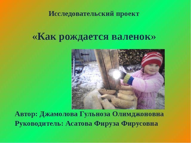Исследовательский проект «Как рождается валенок» Автор: Джамолова Гульноза Ол...