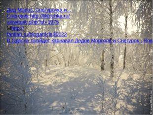 Дед Мороз, Снегурочка и... Снеговик.http://lilitochka.ru/viewtopic.php?id=19
